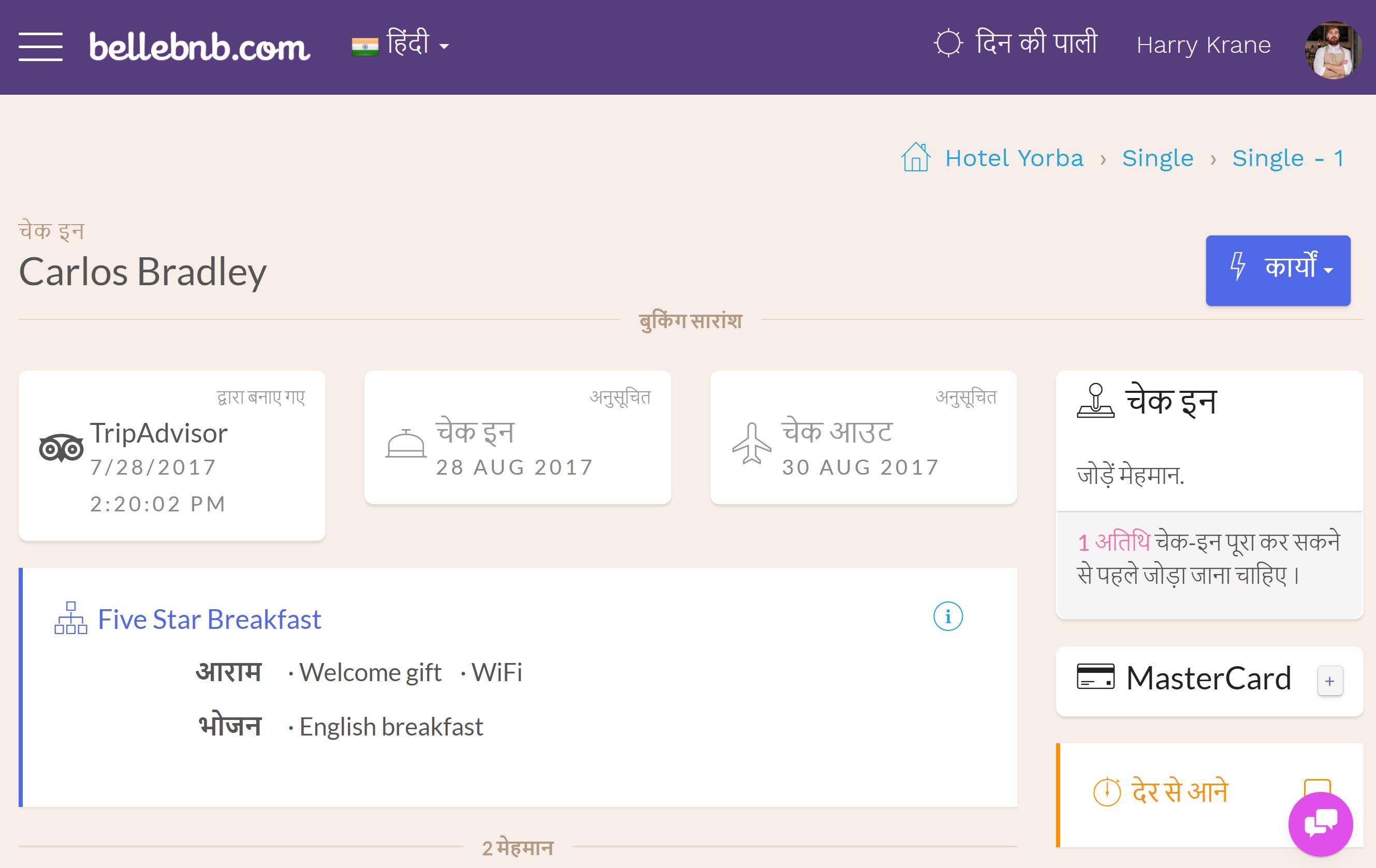 Le moteur de réservation de l'hôtel PMS Software, y compris le concierge Il est maintenant encore plus facile pour vos invités de commander un service de chambre dans leur propre langue..